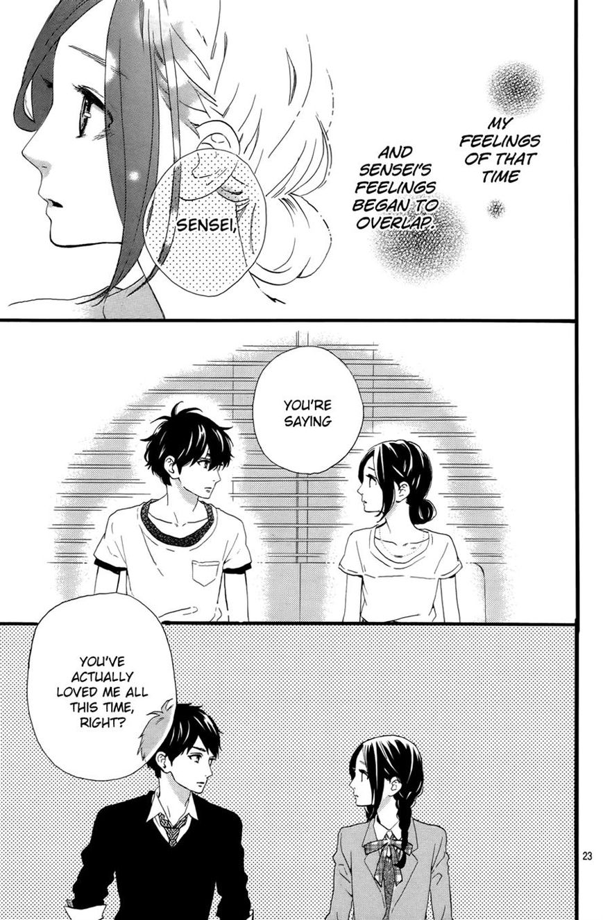 Hirunaka no Ryuusei 77 Page 25