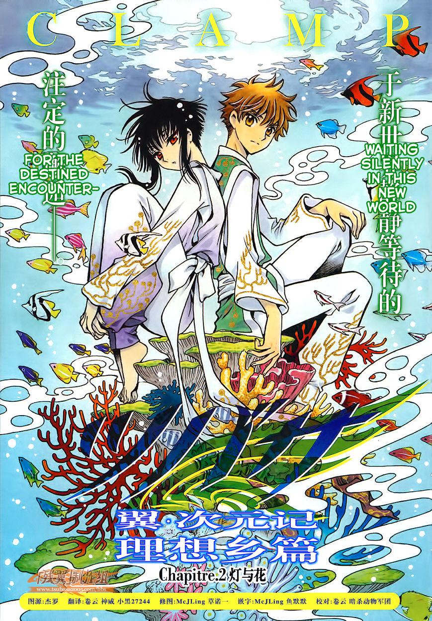 [MANGA] Tsubasa world chronicle E002