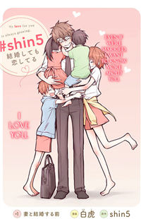 #shin5 - Kekkonshite mo Koishiteru