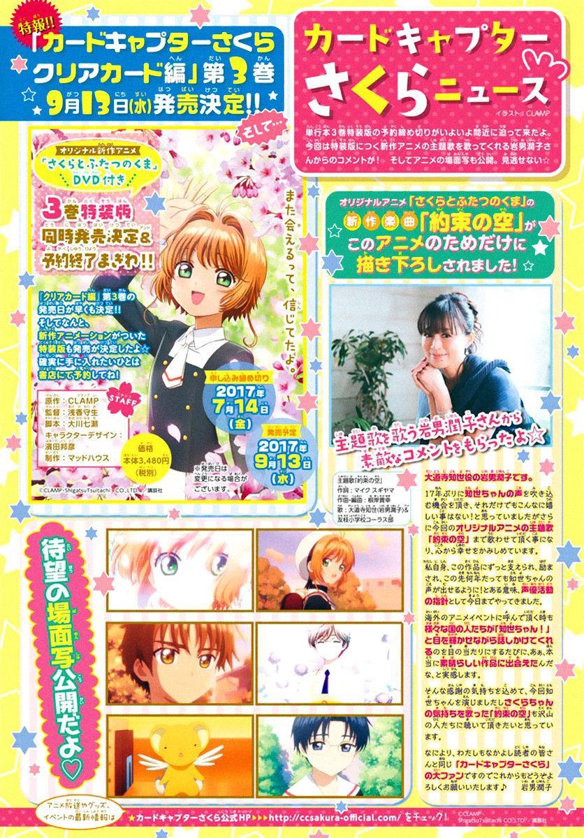 Cardcaptor Sakura - Clear Card Arc 13 Page 2