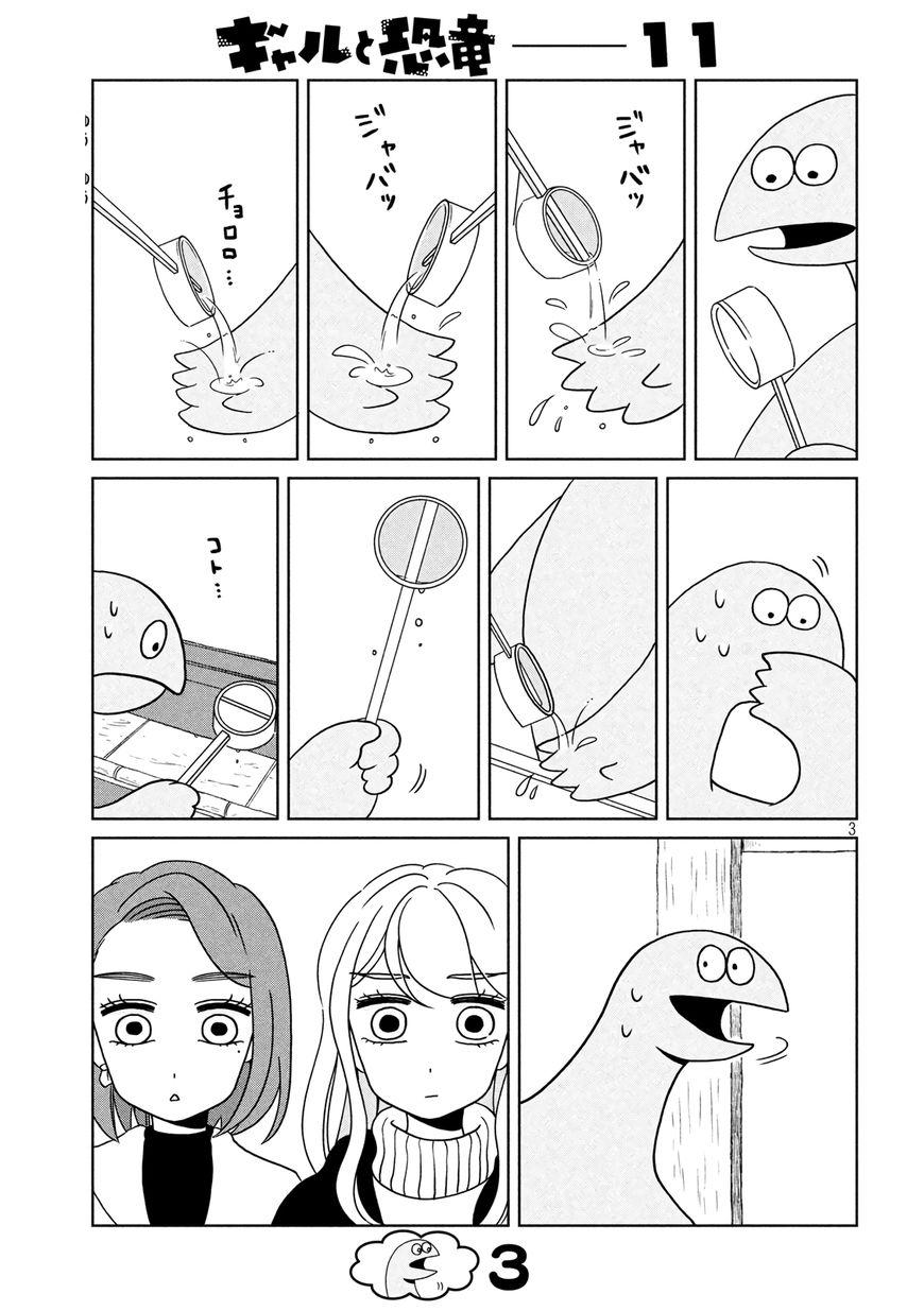 Gyaru and Dinosaur 11 Page 3
