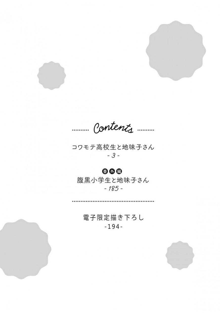 Kowamote Kokosei to Jimikosan 1 Page 5