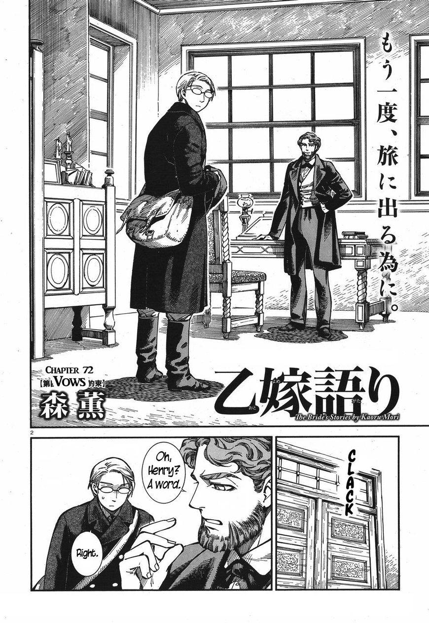 Otoyomegatari 72 Page 2