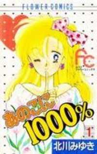 Anoko Ni 1000%