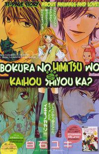 Bokura no Himitsu o Kaihou Shiyou ka
