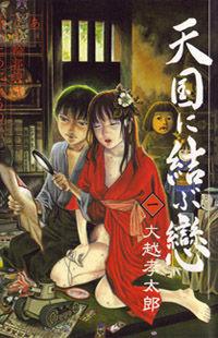 Tengoku ni Musubu Koi