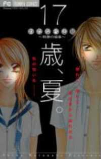 17 Sai Natsu - Seifuku no Jouji