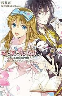 Koi to Arashi to Hanadokei - Heat no Kuni no Alice - Wonderful Twin World