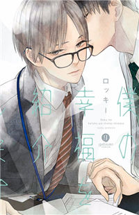 Boku no Koufuku o Shoukai Shimasu