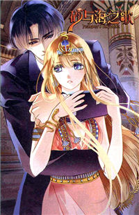Pharaoh's Concubine