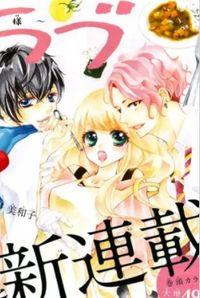 Share Kiss Love - Danshi San-nin, Joshi Ohitorisama